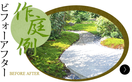 いのせ園芸が手がけた苔庭(コケニワ)の作庭例