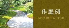いのせ園芸が手がけた苔庭(こけにわ)の作庭例
